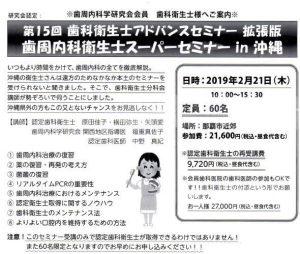 歯周内科衛生士スーパーセミナーin沖縄