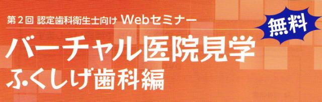 第2回認定歯科衛生士向けWebセミナー9/10