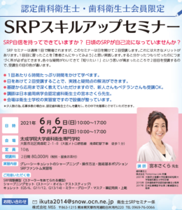 SRPスキルアップセミナー