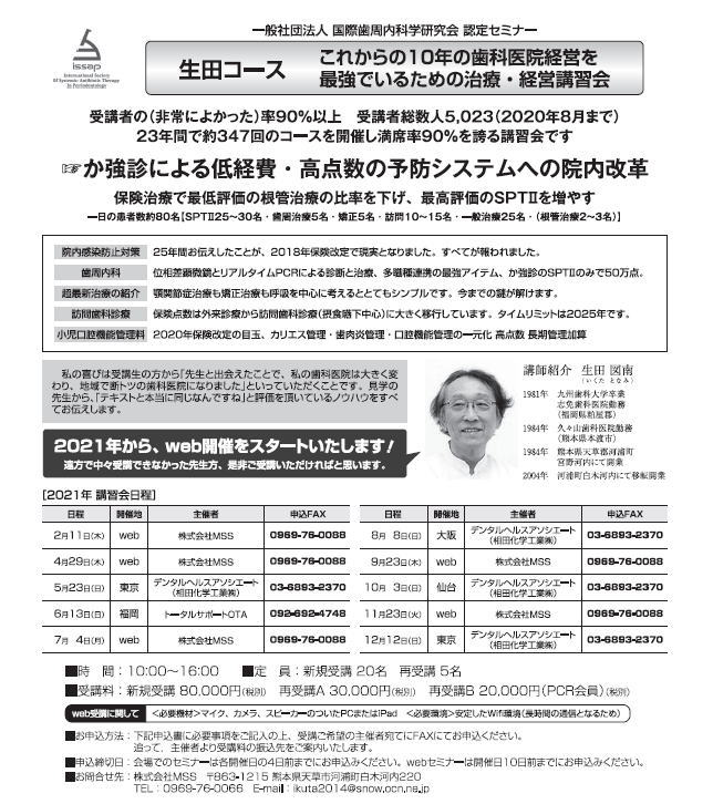 生田セミナー 2021